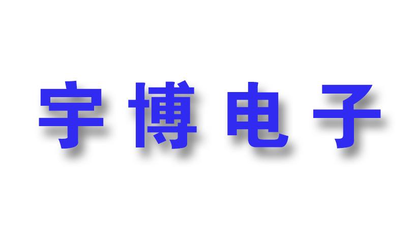宇博電(dian)子(zi)