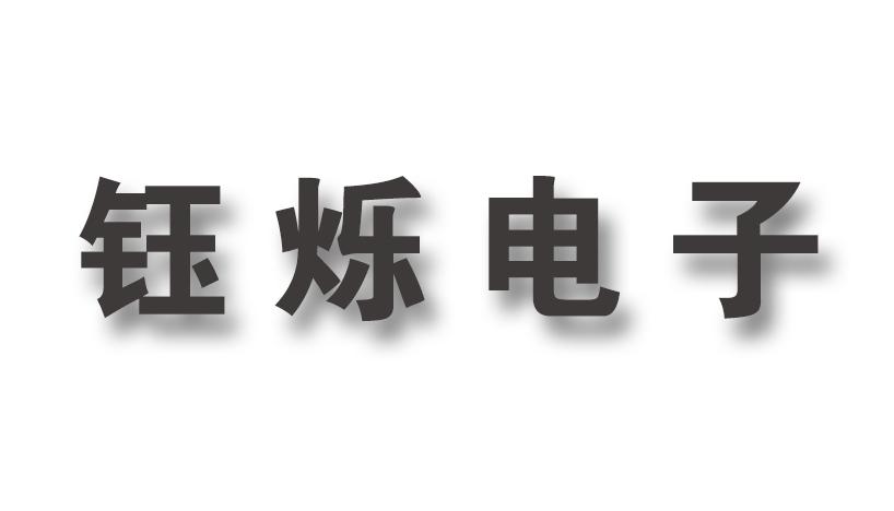 鈺(yu)爍電(dian)子(zi)